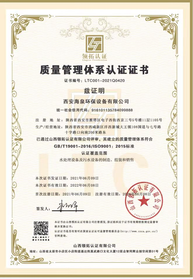 西安海泉质量管理体系认证证书