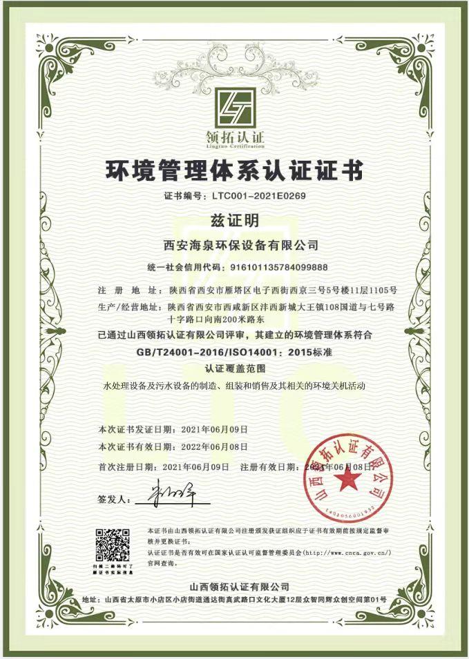 西安海泉环境管理体系认证证书