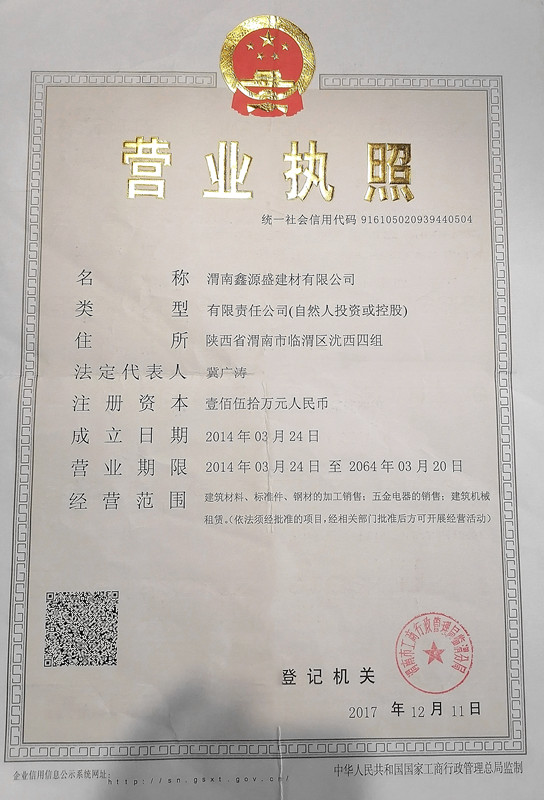 渭南鑫盛源营业执照