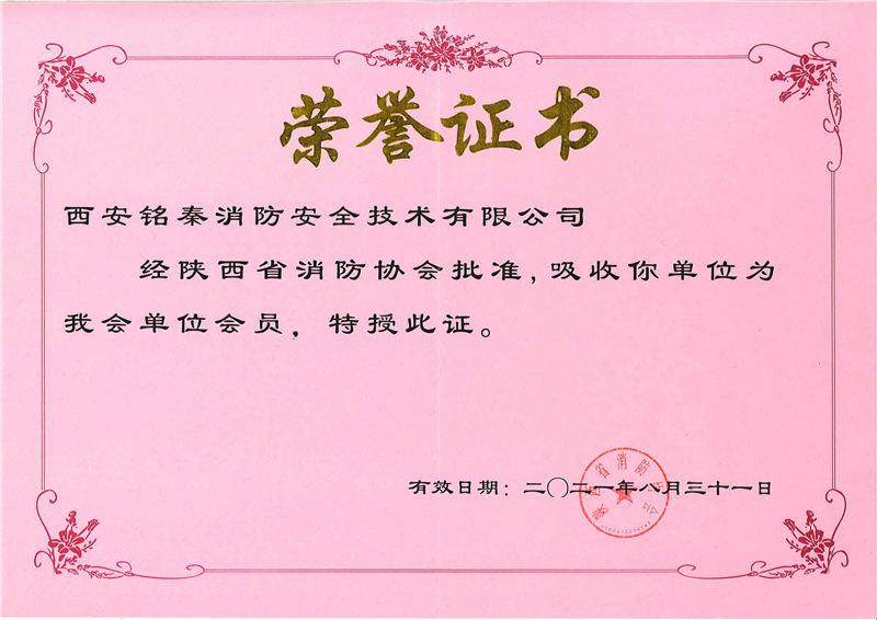 消防协会会员证书