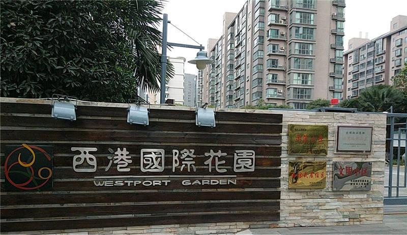 西港国际花园