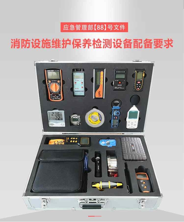 88号文件消防检测维保全套仪器设备