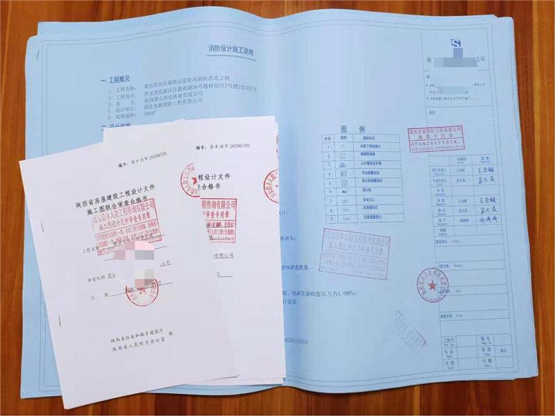 消防图纸审图报告