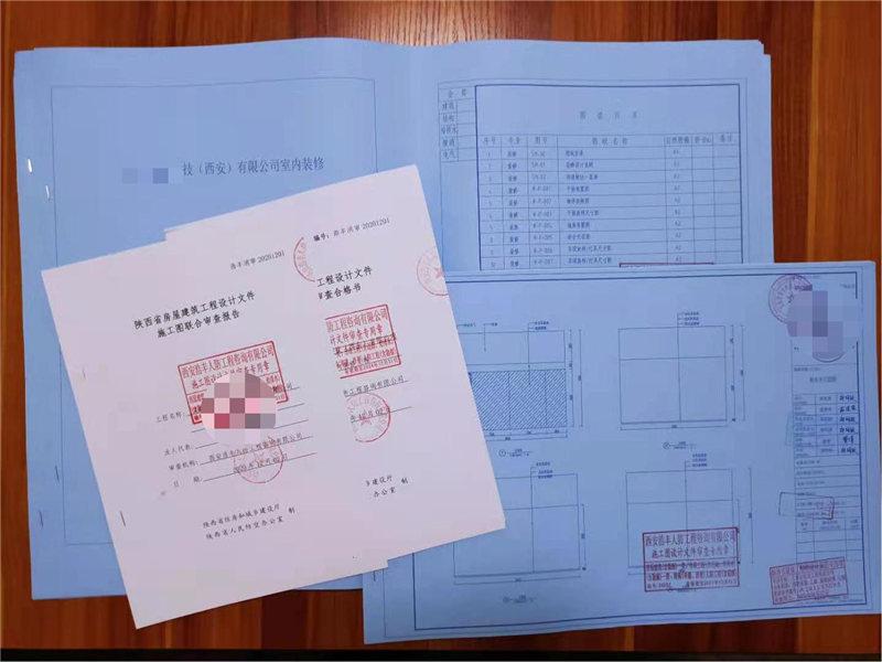 装修图纸审查报告