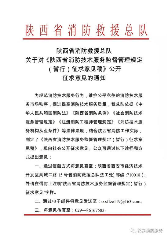 陕西省技术服务机构信用评分征求意见稿