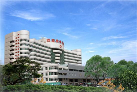 西安市中心医院