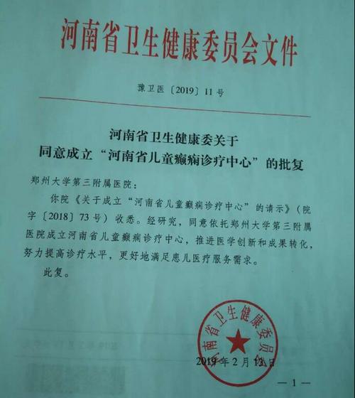 河南省儿童癫痫疾病诊疗中心