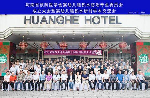 河南省婴幼儿脑积水防治委员会成立大会在郑举行