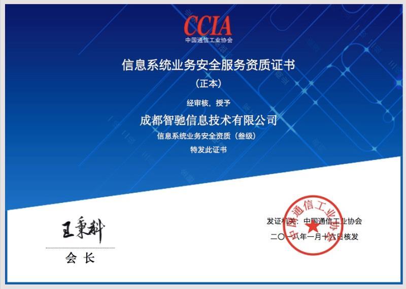 信息系统业务安全服务资质证书