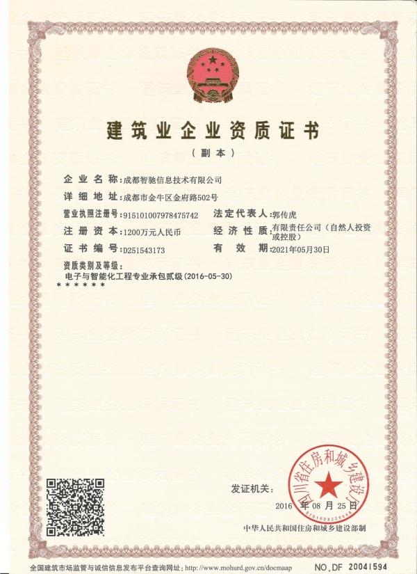 电子与智能化工程专业承包资质证书