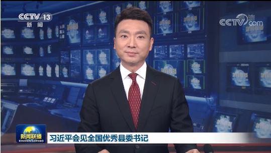 四川5名县委书记被授予..县委书记荣誉称号