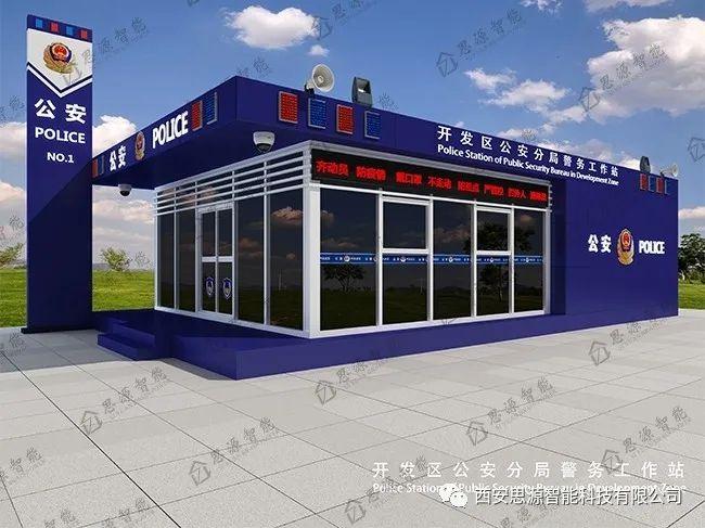 西安思源20天建设山西临汾警务工作站