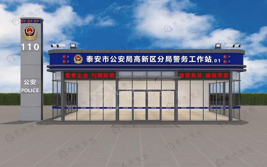 警务工作站SY-JWZ004