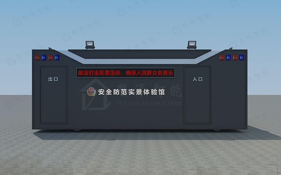 移动警务室SY-TG008