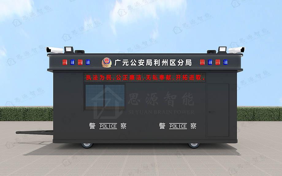 移动警务室SY-TG004