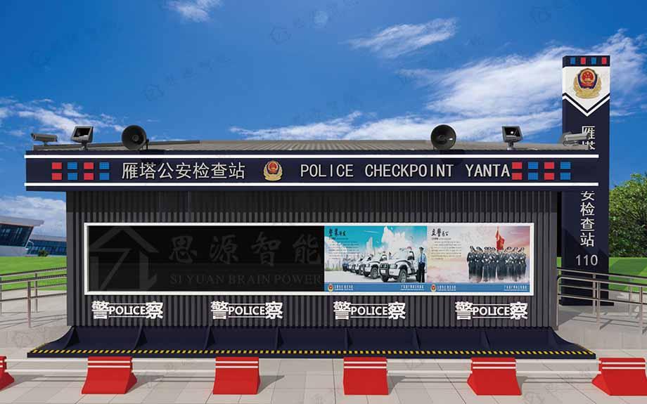 公安检查站SY-JCZ003