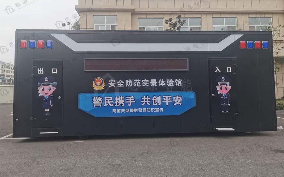 枣庄市安全防范体验馆定制完毕
