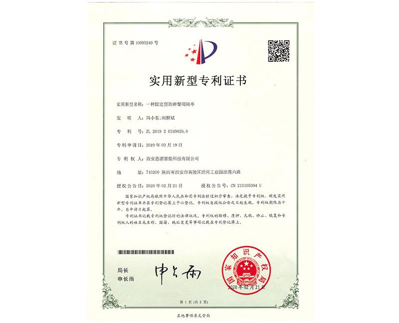 固定型防弹警用岗亭证书