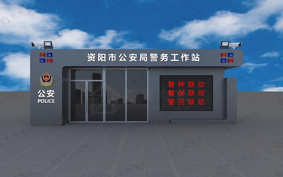 警務工作站SY-JWZ016