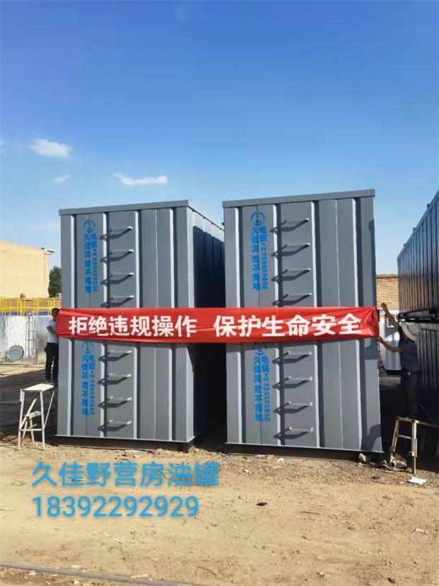 榆林油罐生产厂家