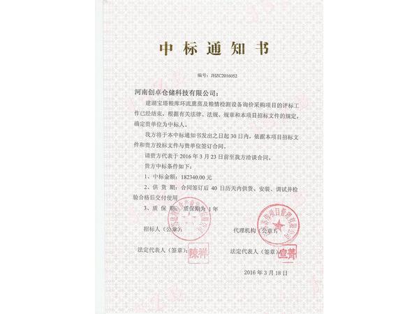建湖县浮图粮库