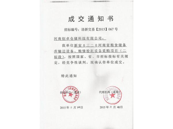 新安0三二0河南省粮食贮藏库