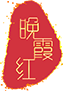 河南晚霞红石材有限公司