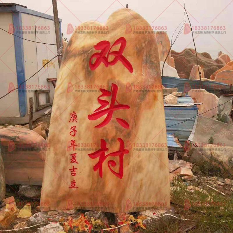 河南村名石厂家