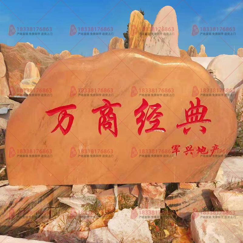 南阳景观石 招牌石