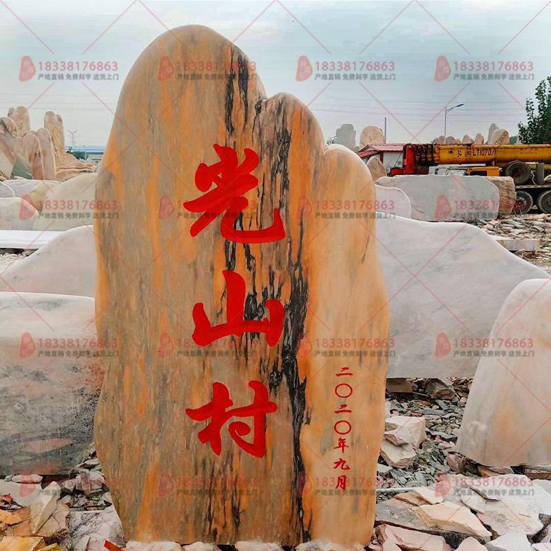 南阳晚霞红村牌石 景观石