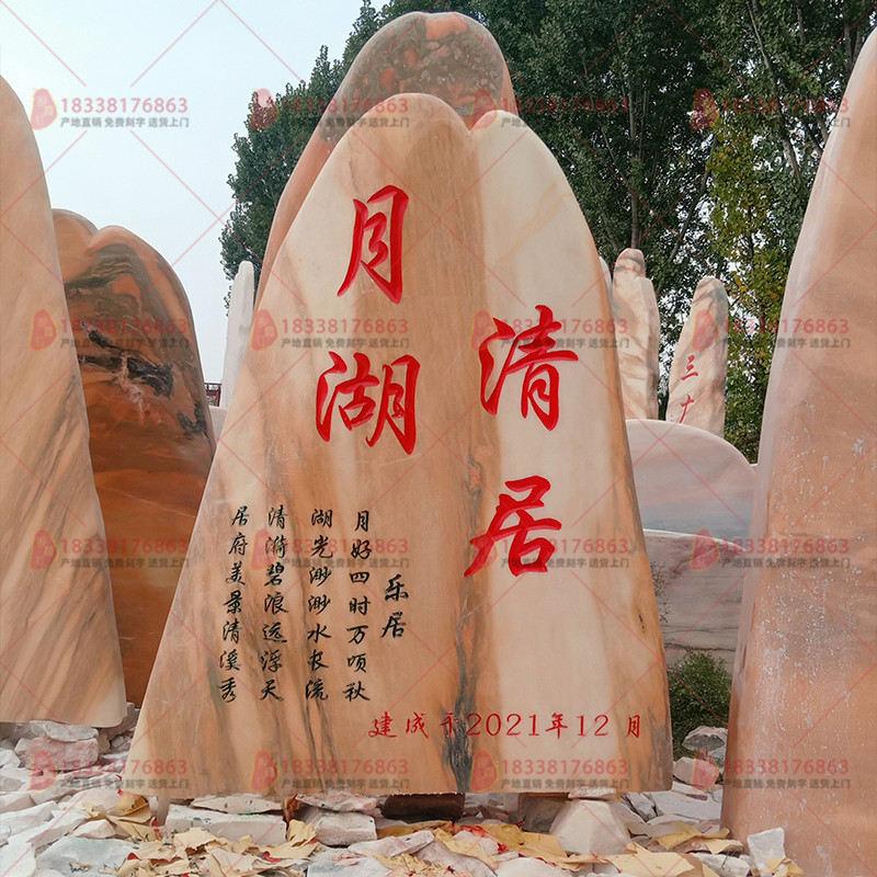 钦州文化石