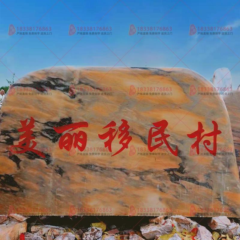 河南晚霞红景观石  村牌石