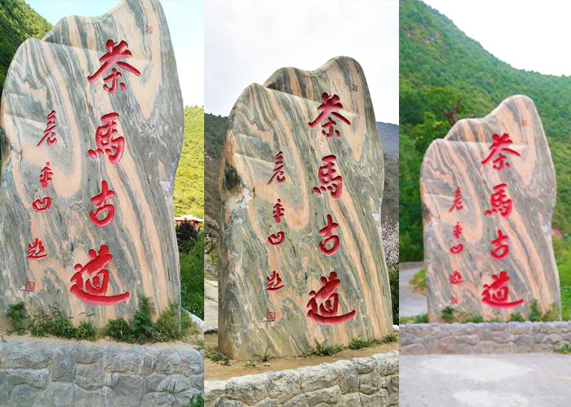 河南茶马古道景观石