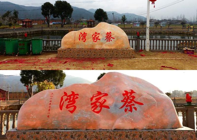 蔡家湾景观石材