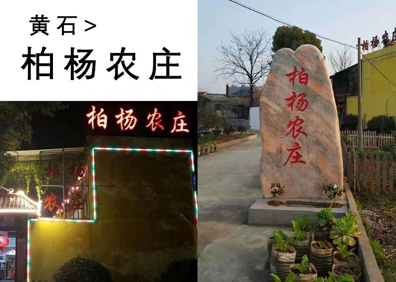 黄石柏杨农庄 招牌石