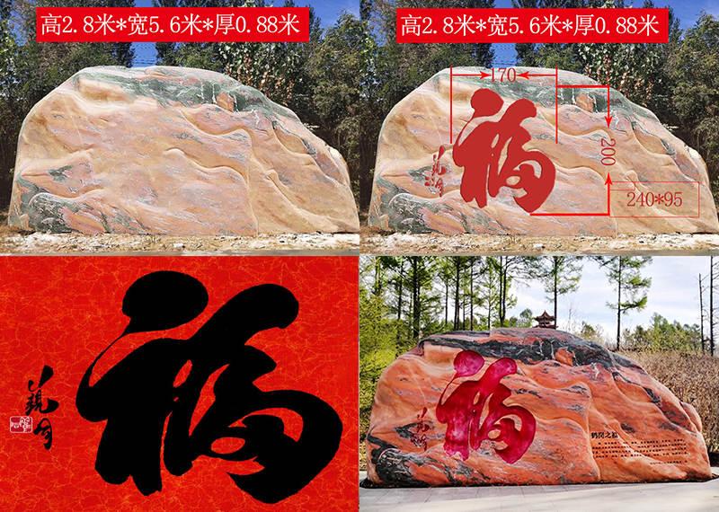 河南鹤岗之福景观石