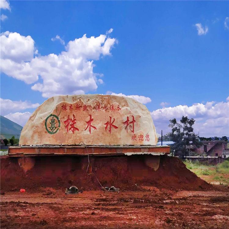 河南晚霞红景观石厂家