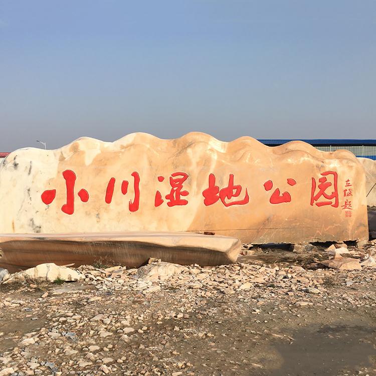 河南景观石价格