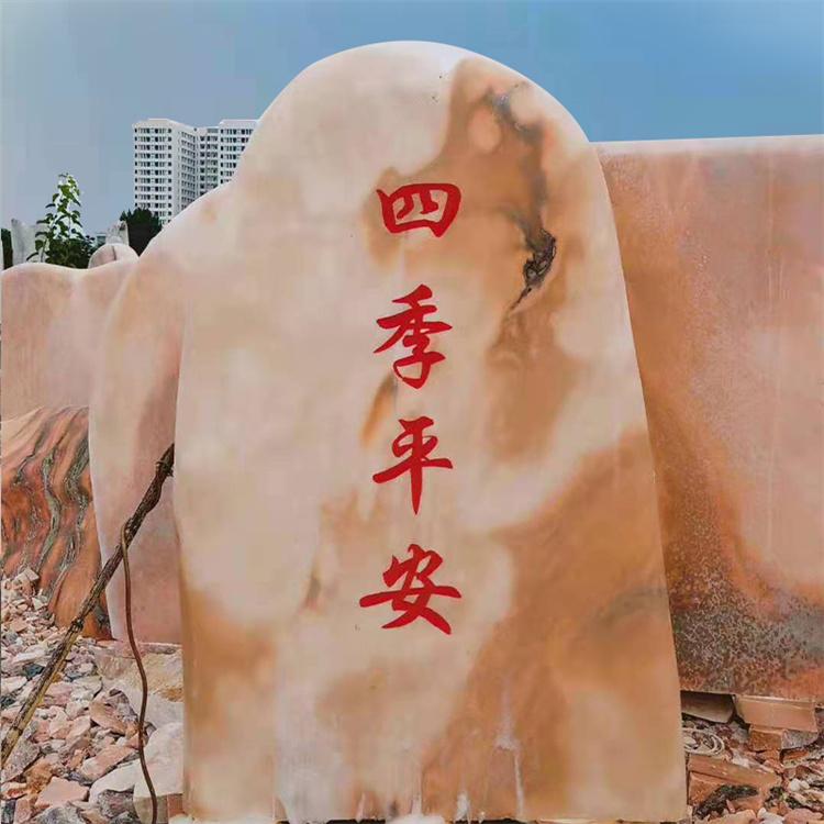 景观石 湖北省永安大道 订购晚霞红景观石一块