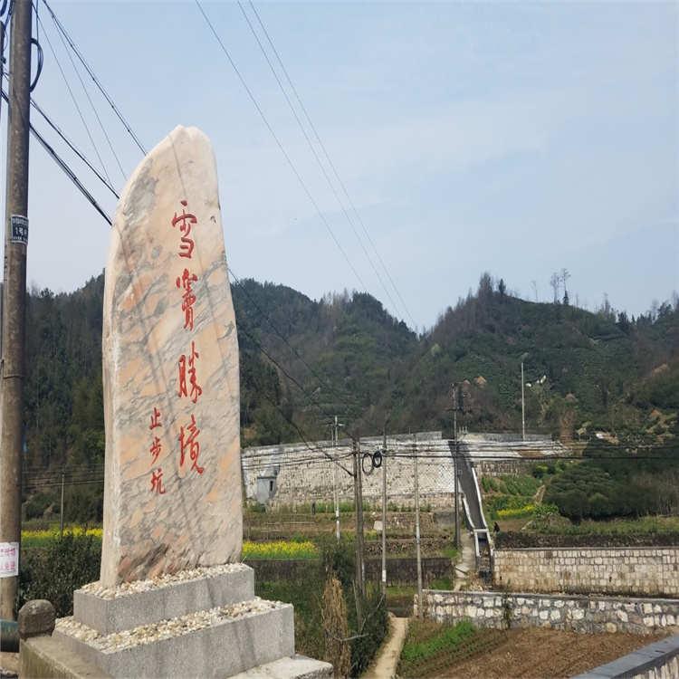 发往雪窦岭 绍兴稽东镇止步坑村的景观石