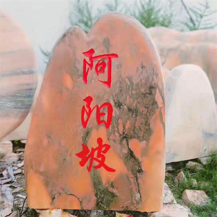 大型晚霞红景观石厂家 晚霞红景观石图片