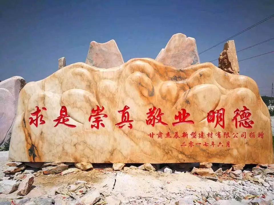 晚霞红景观石 刻字石