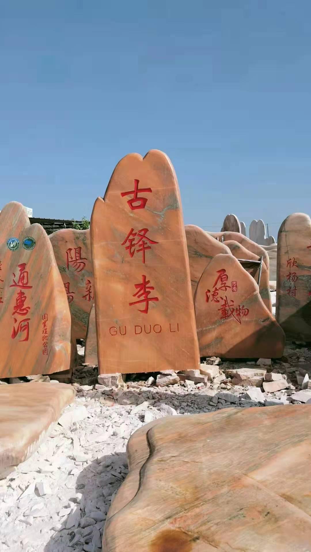 村牌石 刻字石 文化石