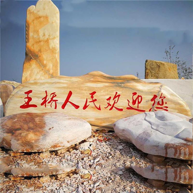 晚霞红村牌石