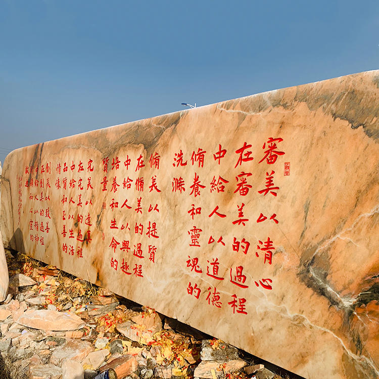 绿化观景石 大型晚霞红刻字石 酒店门牌石 南阳文化景观石价格