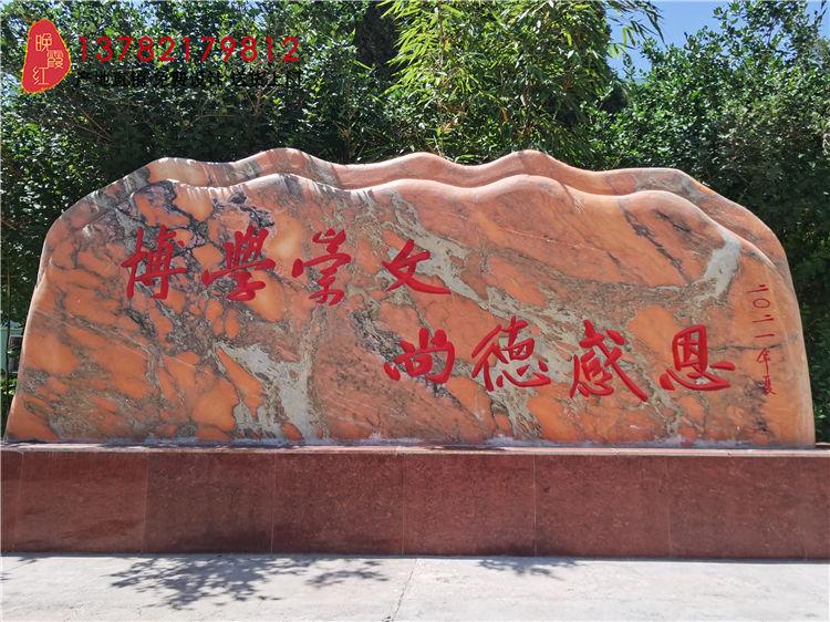 甘肃省定西市临洮四中的晚霞红校训石头客户安装效果挺不错的