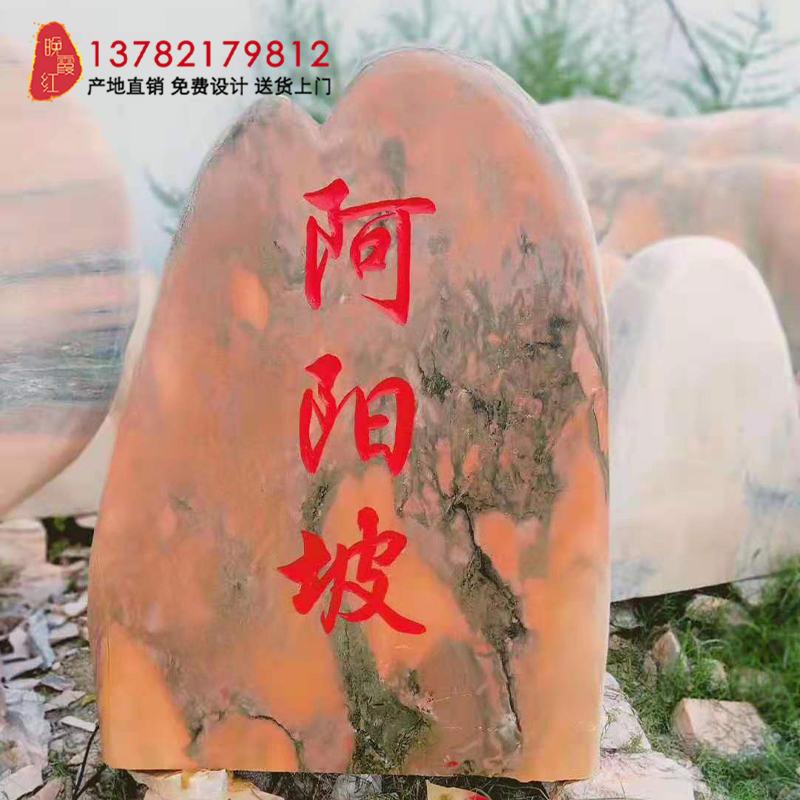 晚霞红村标石