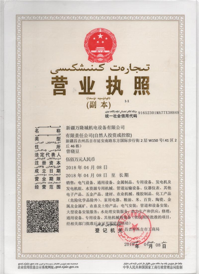 万隆城机电营业执照