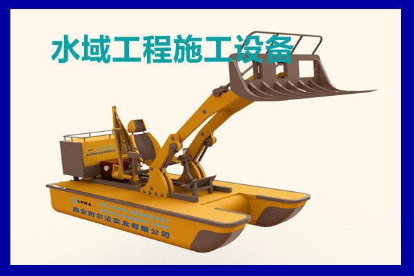 水域工程施工设备