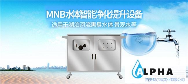 阿尔法MNB水质净化提升机,根本上根治水体污染,使水体污染现象不再复发